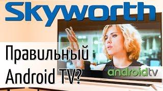 Обзор смарт ТВ Skyworth, модели E3, G6 и G7. Смотрим что у телевизора внутри!
