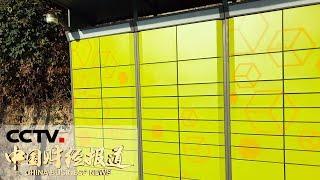 [中国财经报道] 10月起 包裹投放快递柜需收件人同意 | CCTV财经