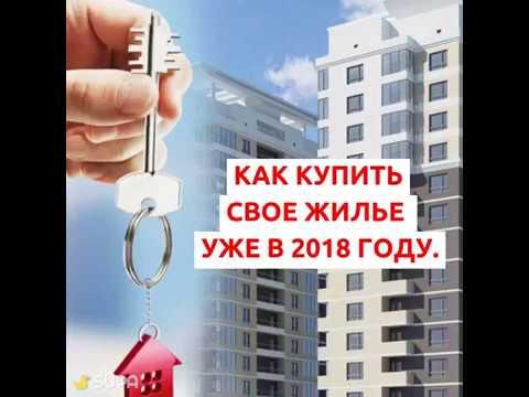 Как купить свое жилье уже в 2018 году. - YouTube