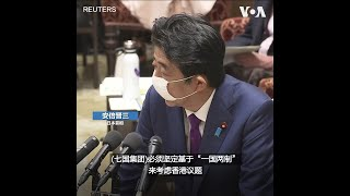 日本首相表态主导G7对港版国安法发表联合声明