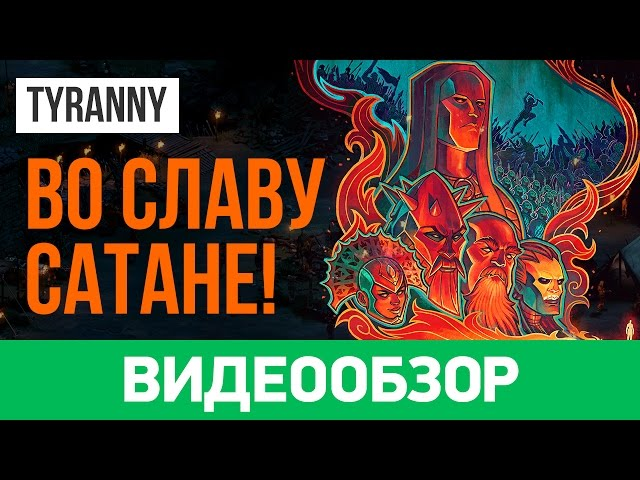 Tyranny (видео)