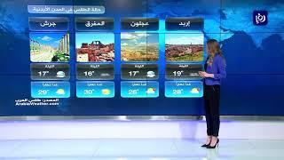 النشرة الجوية الأردنية من رؤيا 12-6-2019 | Jordan Weather