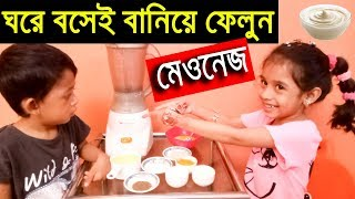 How To Make Mayonnaise at home Bangla | Mayonnaise Recipe | baby cooking videos | Toppa