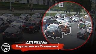 ДТП в Рязани ''Паровозик из Рязашково''    (Московское ш. - Михайловское ш.)