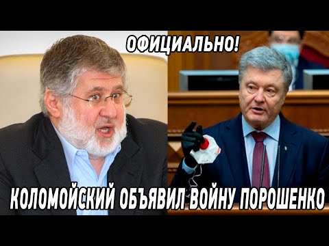 Это уже серьезно! Коломойский написал заявление в генпрокуратуру на Порошенко