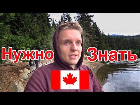 ДУРАЦКИЕ ПРАВИЛА В КАНАДЕ... Жизнь в Канаде 2019 | Канада Британская Колумбия