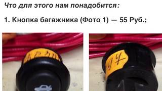Кнопка багажника в салон (своими руками) Шевроле Круз / Chevrolet Cruze