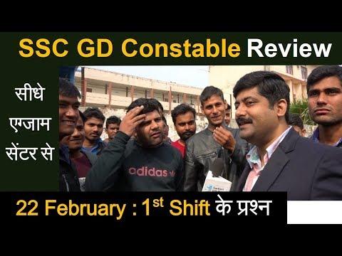 SSC GD Constable Questions 1st Shift Exam Review of 22 February 2019 | Sarkari Job News