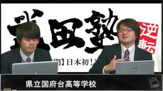 千葉県立国府台高等学校の評判と進学・合格実績