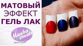 Дизайн ногтей: матовый гель лак. 3 СПОСОБА сделать матовый эффект(В этом видео 3 самых популярных способа сделать гель лак матовым. Так же, в этом видео я показываю как пользо..., 2015-01-05T12:54:20.000Z)