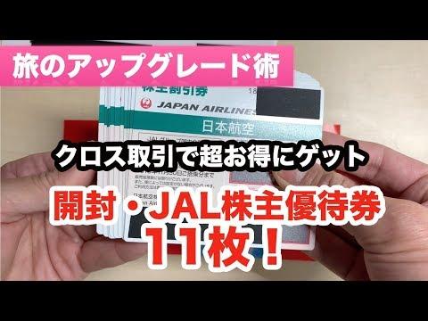 JAL株主優待券開封11枚をタダ取りクロス取引で超お得にゲット