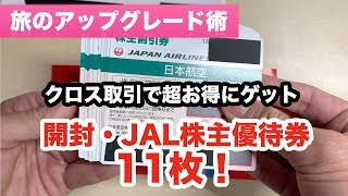 JAL株主優待券開封!11枚をタダ取り(クロス取引)で超お得にゲット