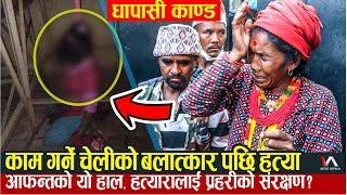 काम गर्ने चेलीको बलात्कार पछि हत्या, आफन्तको यस्तो हाल, हत्यारालाई प्रहरीको संरक्षण ? Dhapasi Kanda