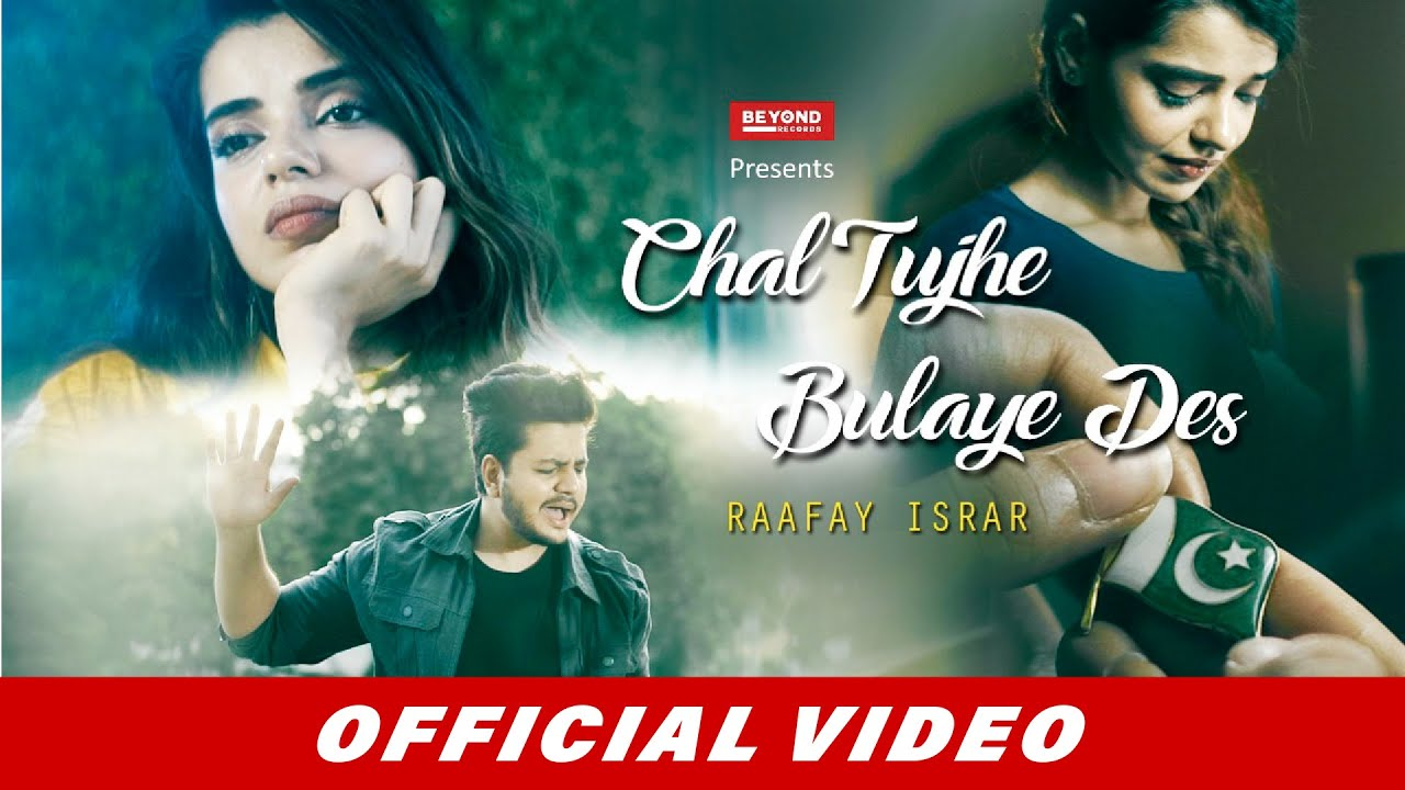 Chal Tujhe Bulaye Des - 14 August 2019 | Raafay Israr | Pakistan  Independence Day Song 2019 | Songs