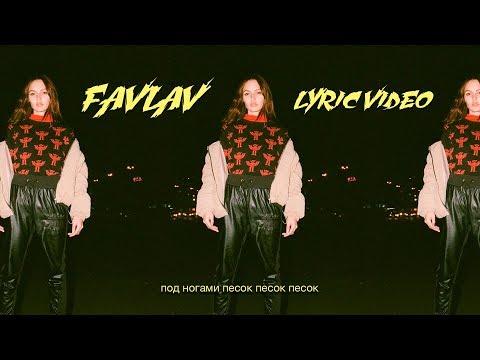 FAVLAV - Песок (Lyric Video)