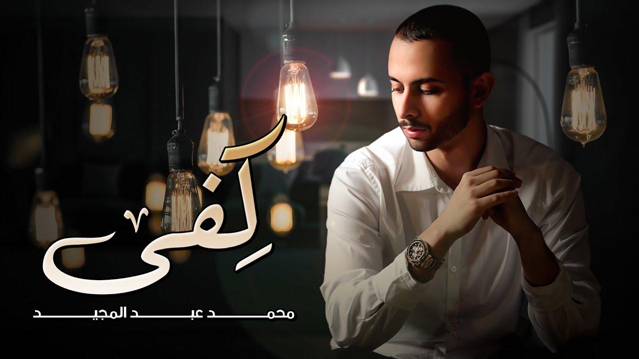 محمد عبدالمجيد -  كِفى (حصرياً) | 2020