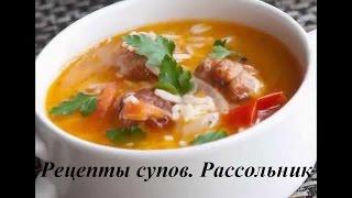 Рецепты супов. Рассольник