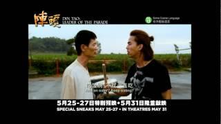 阵头 Din Tao: Leader of the Parade Trailer