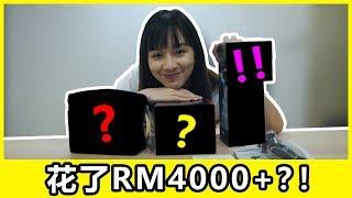 [开箱影片]花了RM4000+?! 破产了!