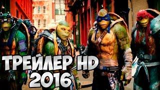 Черепашки-ниндзя 2 (2016) - Русский трейлер HD #2