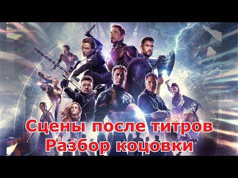 Мстители: Финал - Сцены после титров и разбор концовки
