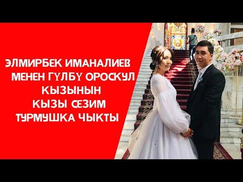 Элмирбек Иманалиев менен Гүлбү Ороскул кызынын кызы Сезим турмушка чыкты