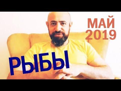 Гороскоп РЫБЫ Май 2019 год / Ведическая Астрология