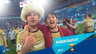 Видеоблог: Джорджевич, Быстров, Аршавин, Данни и чемпионский кубок