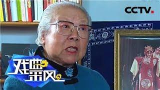 《戏曲采风》 20180111 中国戏曲学院教授-张正芳   CCTV戏曲