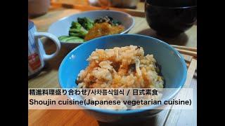 【ヴィーガンレシピ】秋の精進料理/사차름식일식/日式素食/S…