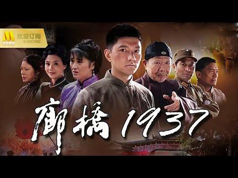 """【1080 Full Movie】《廊桥1937》战士雷雄光的""""廊桥遗梦""""故事(彭博/午马/刘忠虎)"""