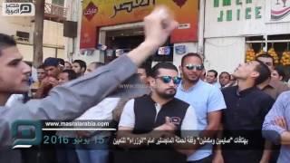 مصر العربية | بهتافات