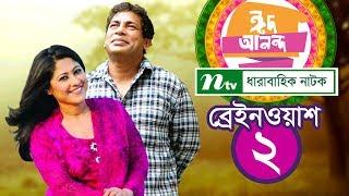 Eid Comedy Natok: Brain Wash | ব্রেইন ওয়াশ | EP 02 | Mosharraf Karim | Sumaiya Shimu | NTV EID 2018