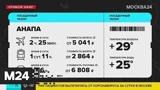 Россиянам рассказали, как можно добраться до Анапы - Москва 24