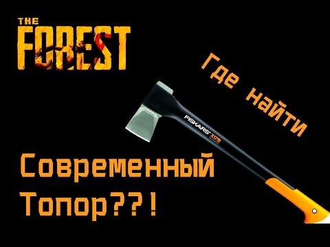 Как сделать топор в the forest
