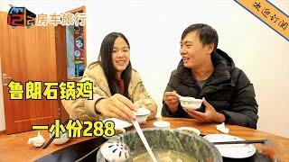 鲁朗的石锅鸡很有名,老板说锅就要上千块,看味道怎么样?