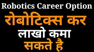 रोबोटिक्स में कैरियर | How To Make Career in Robotics | Highest Salary, Jobs, Course etc.