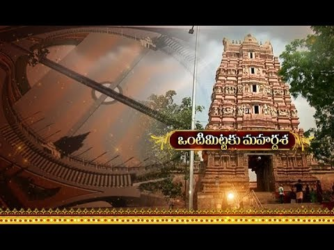 Ontimitta Temple to Get New Look | CM Gives Green Signal for Renovation | Blue Print Released