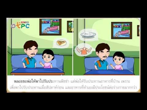อาหารเพื่อนสุขภาพ - สื่อการเรียนการสอน ภาษาไทย ป.3