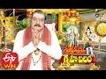 Subhamastu   3rd February 2020    Full  Episode   ETV Telugu