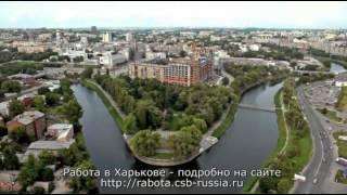 Работа в Харькове. Приглашаем молодых людей для работы в 2013 году.(, 2013-04-03T19:07:24.000Z)