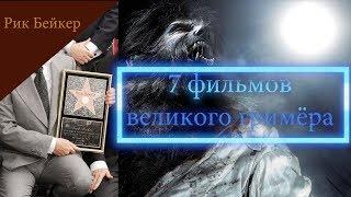 СЕМЬ ФИЛЬМОВ ВЕЛИКОГО РИКА БЕЙКЕРА : от Оборотня до Человека-волка