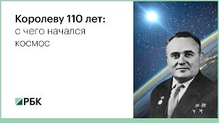 Королеву 110 лет  с чего начался космос