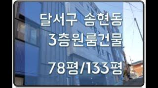 대구원룸경매 송현동 원룸건물 대구법원경매 대구달서구부동…