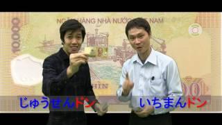 Học số đếm giỏi hơn bằng cách đếm tiền Việt Nam