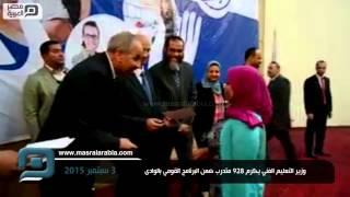 مصر العربية | وزير التعليم الفني يكرم 829 متدرب ضمن البرنامج القومي بالوادى