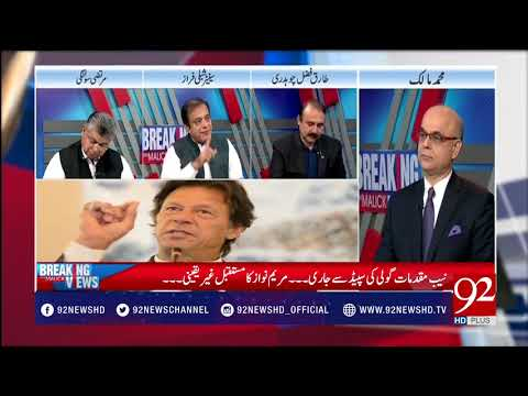 Breaking Views with Malick - 29 September 2017 - 92NewsHDPlus