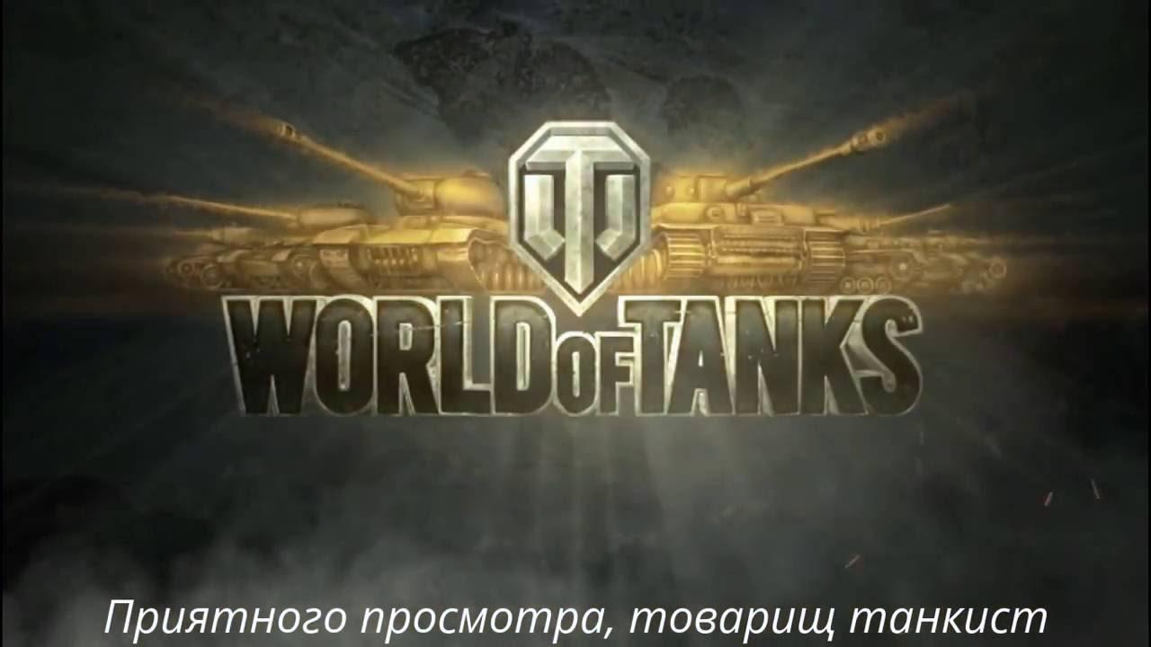 WOT  купил аккаунт для танков