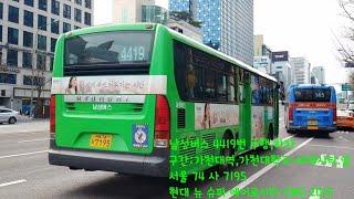 서울버스 남성버스 4419번 주행,하차