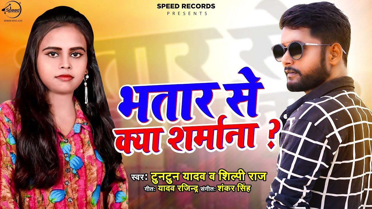 भतार से क्या शर्माना | #Tuntun Yadav & Shilpi Raj | Bhatar Se Kya Sharmana | New #bhojpuri Song 2020